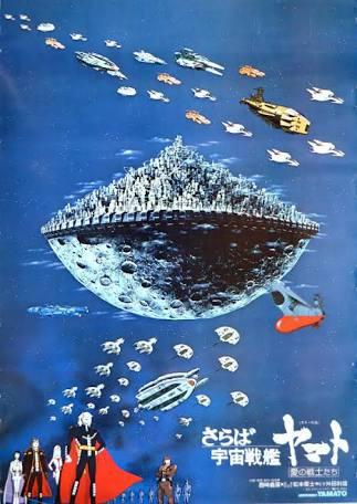 宇宙戦艦ヤマトの話